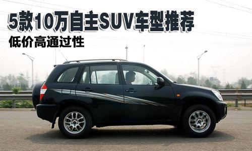低价高通过性 5款10万自主SUV车型推荐
