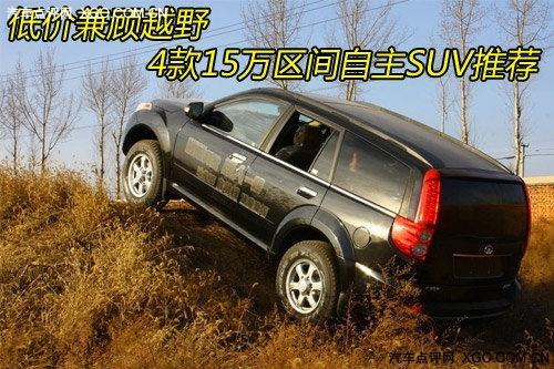 低价兼顾越野!4款15万区间自主SUV推荐