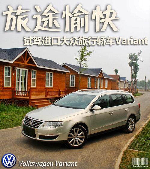 旅途愉快 体验进口大众旅行车Variant