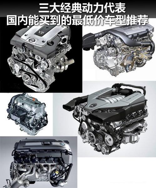选车先看发动机 配经典发动机车型推荐
