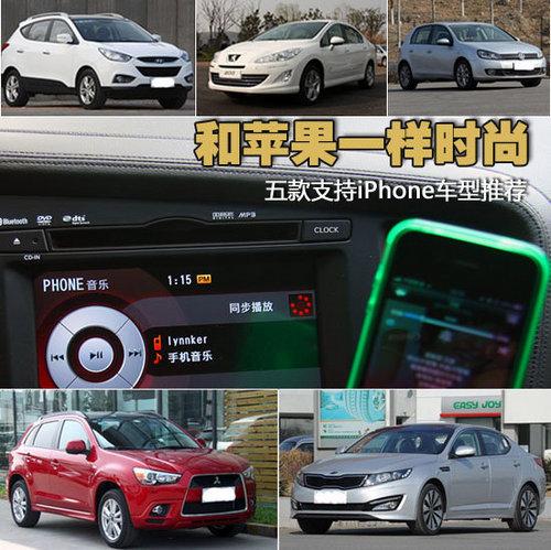 和苹果一样时尚 5款支持iPhone车型推荐