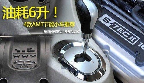 油耗仅6升 推荐几款配备AMT变速箱车型