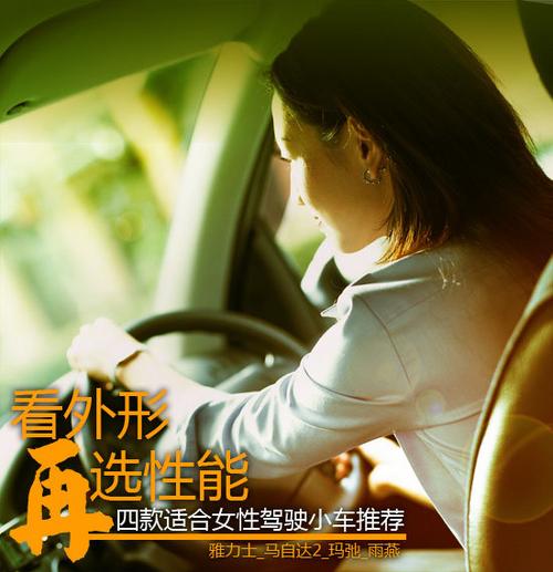 外形最重要 四款适合女性驾驶小车推荐