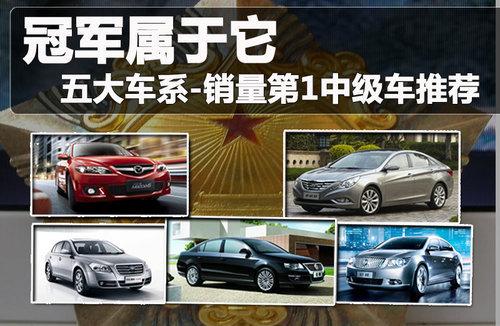 它们卖的特别好 销量第一中级车推荐