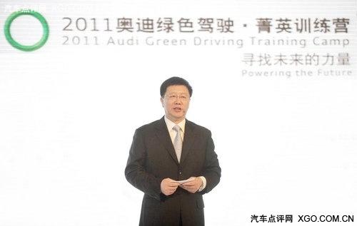 寻找未来力量 奥迪绿色驾驶菁英训练营