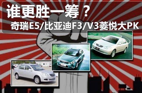 谁更胜一筹 奇瑞E5/比亚迪F3/V3菱悦 PK