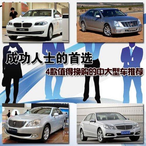 成功人士首选 4款值得换购的中大型车