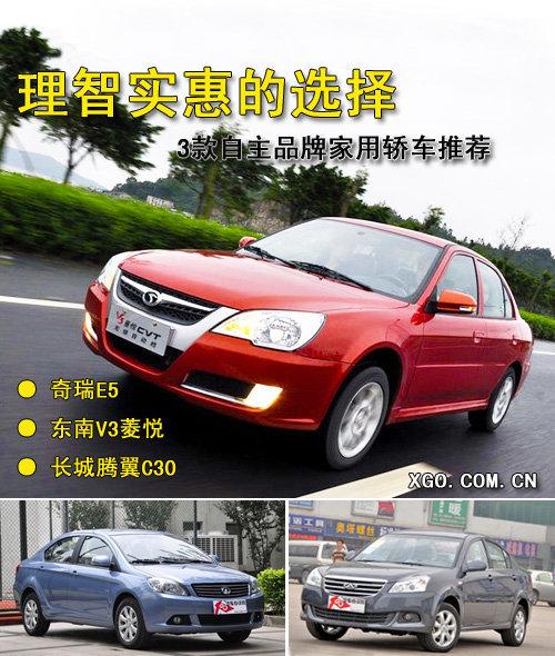 理智实惠的选择 3款自主家用轿车推荐