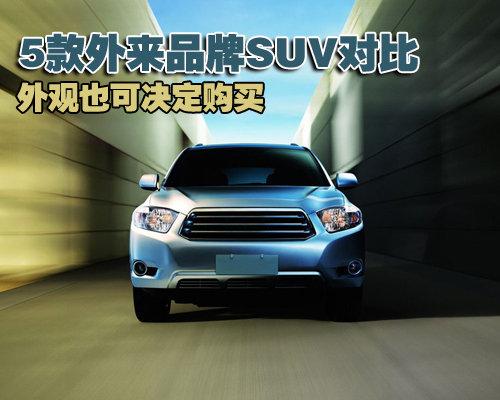 外观也可决定购买 5款外来品牌SUV对比