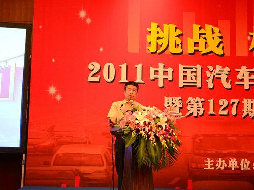 2011中国汽车市场发展趋势论坛发布会