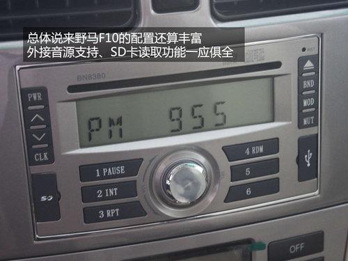 性价比很给力 到店实拍四川汽车野马F10