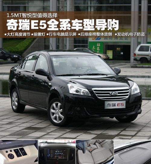 智悦型值得选择 奇瑞E5全系车型导购