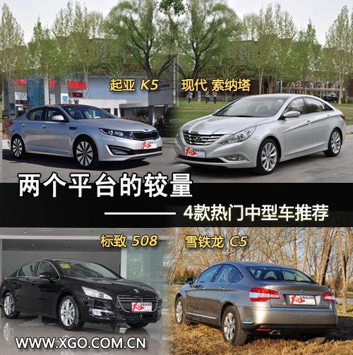 两个平台之间的较量 4款热门中型车推荐