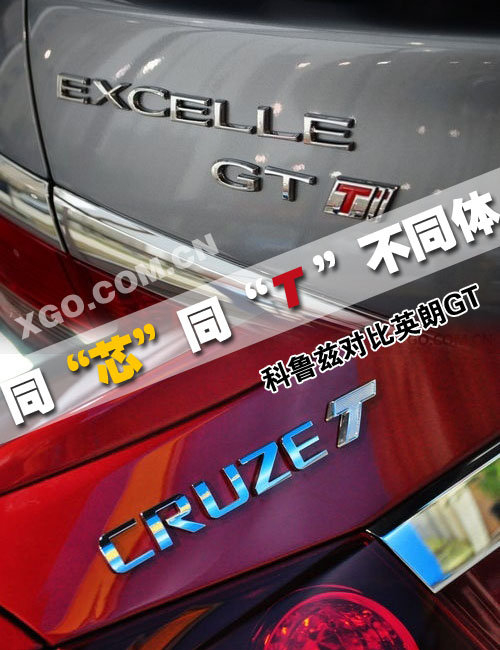 """同""""芯""""同""""T""""不同体 科鲁兹对比英朗GT"""