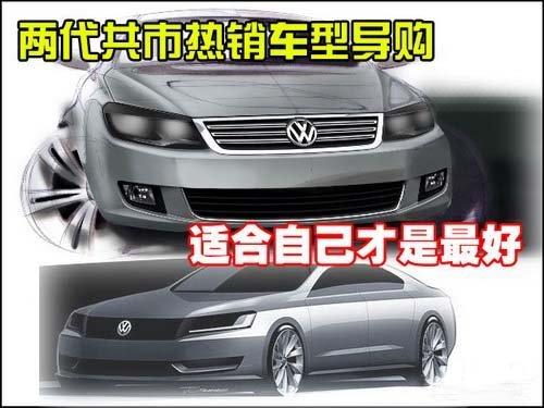 选择适合自己的 6款两代共市热销车型