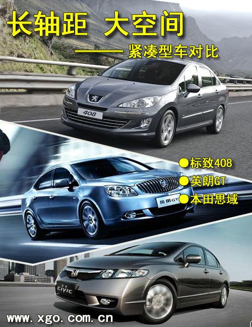 长轴距大空间 标致408/英朗GT/本田思域