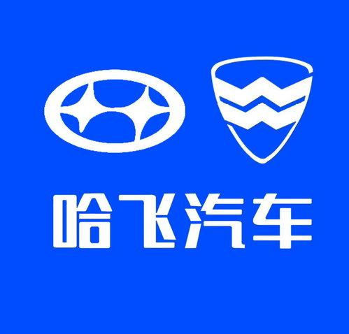 重塑品牌形象 哈飞新标识8月或9月发布