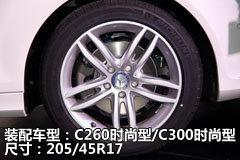 首选C200时尚型 奔驰新C级全系购买推荐