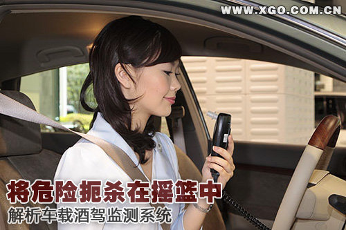 杜绝酒后驾车!解析车载酒驾监测系统
