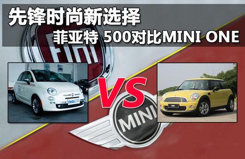 先锋时尚新选择 菲亚特500对比MINI