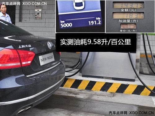 平淡不平庸 测试上海大众新帕萨特2.0T