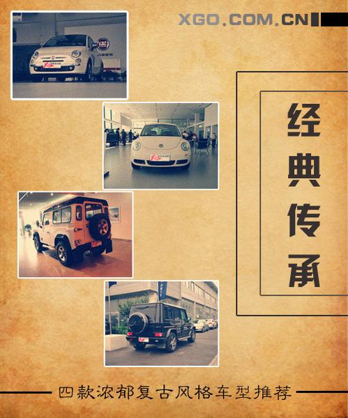经典传承 四款浓郁复古风格车型推荐