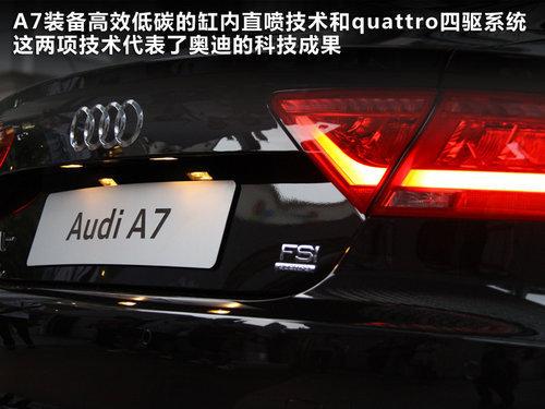 """""""大号""""四门轿跑 抢先实拍进口奥迪A7"""