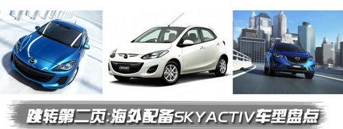 CX-5/新马3等 马自达SKYACTIV车型展望