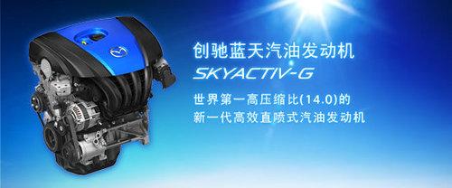 CX-5等将配备 马自达SKYACTIV技术介绍