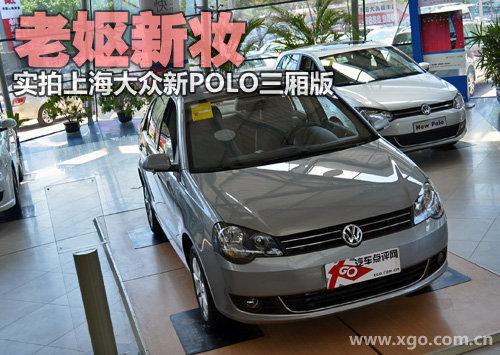 老妪的新妆!实拍上海大众新POLO三厢版