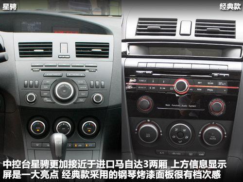 老面孔换新颜 Mazda3星骋/经典款对比