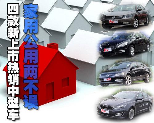 家用公用两不误 4款新上市热销中型车