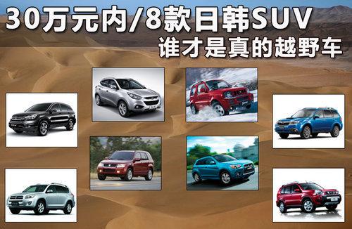 哪种四驱适合你 8款30万内SUV车型推荐