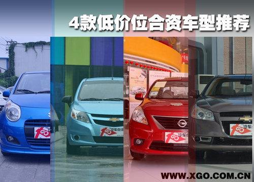 大品牌也亲民 4款低价位合资车型推荐
