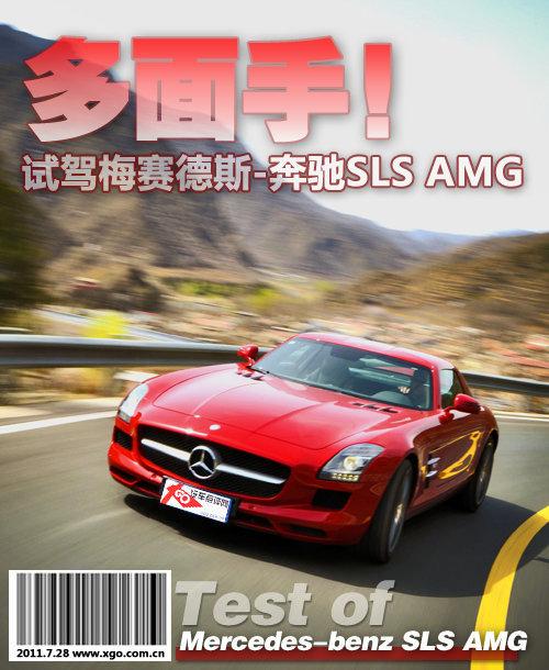 多面手!深度测试梅赛德斯-奔驰SLS AMG