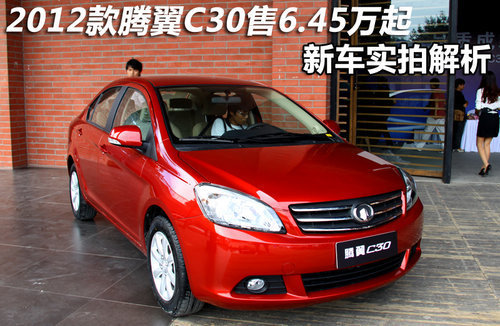 6.45万起售 2012款腾翼C30新车实拍解析