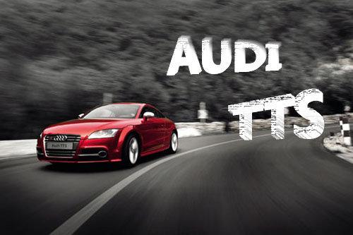 超高性能的低调跑车 山路试驾奥迪TTS