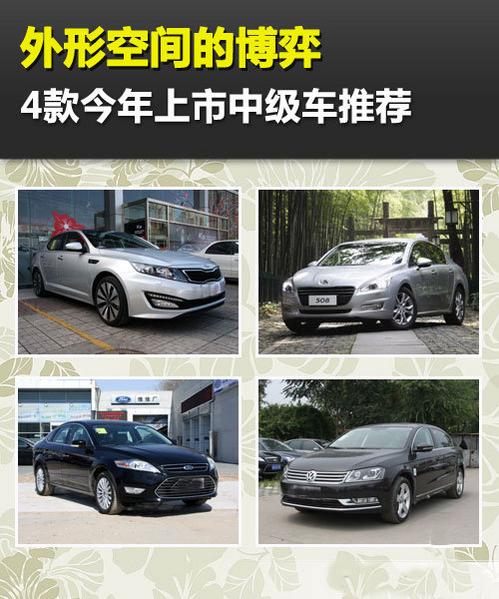 空间都在加大 4款今年上市中型车推荐