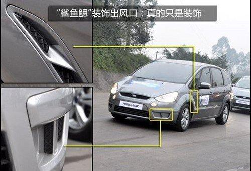 MPV完全可以不商务 短途试驾福特S-MAX