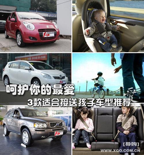 呵护你的最爱 3款适合接送孩子车型推荐