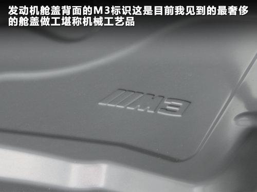 狂暴机器 宝马M3轿跑车哑光灰实拍解析