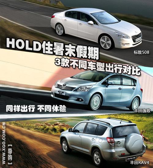 HOLD住暑末假期 3款不同车型出行对比
