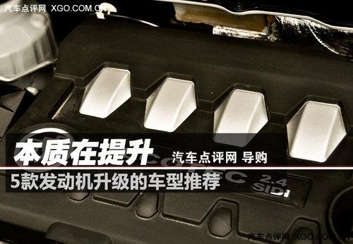 本质在提升 5款发动机升级的车型推荐