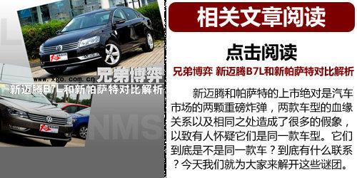 30岁男人的选择 四款热门中级车推荐