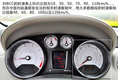 自由与得瑟的快感 标致308CC静态体验