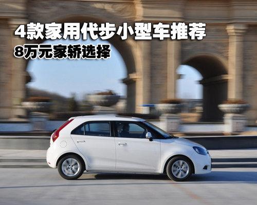 8万元家轿选择 4款家用代步小型车推荐
