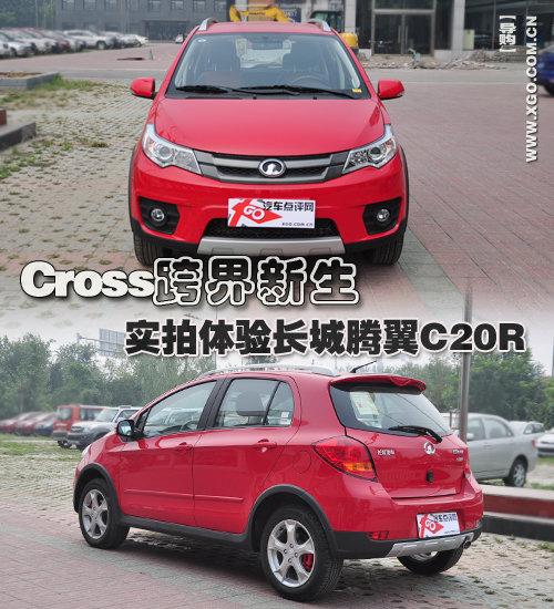Cross跨界新生 实拍体验长城腾翼C20R