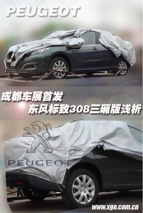 成都车展首发 东风标致308三厢版浅析