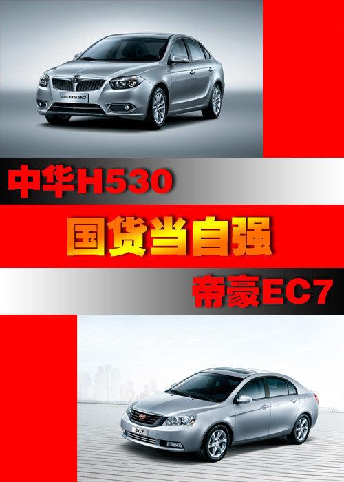 国货当自强 吉利帝豪EC7对比中华H530