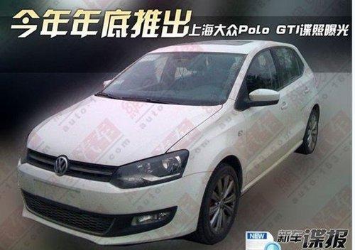 预计年底发布 上海大众POLO GTI遭曝光